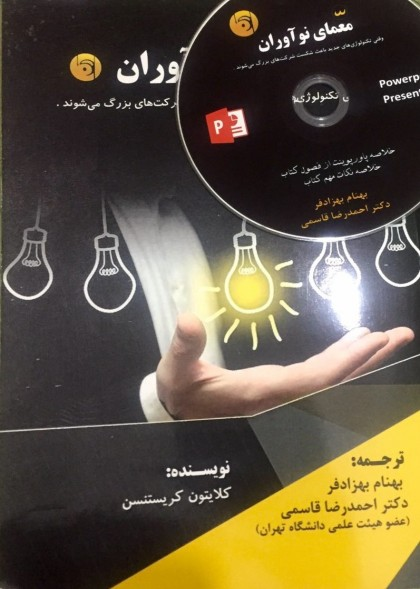 The Innovator's Dilemma Translated to Persian