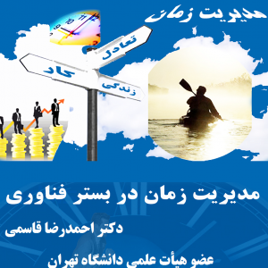 Time Management in the context of Technology, Iran cultural Study Pub. (2014)